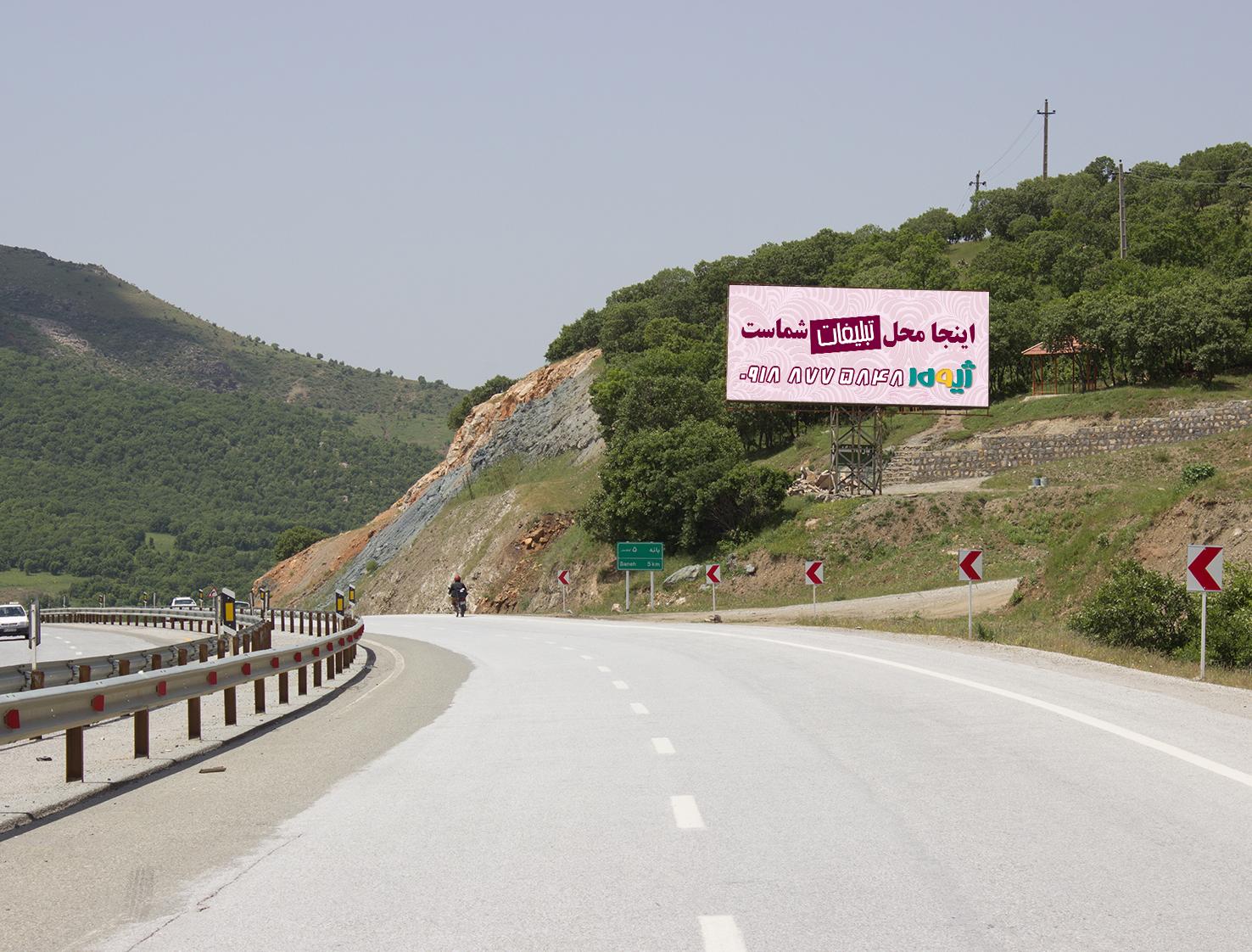 بیلبورد تبلیغاتی محور سقز ، بانه ۱۵۰۰ متر پایین تر از روستای سبدلو جنب پارک جنگلی