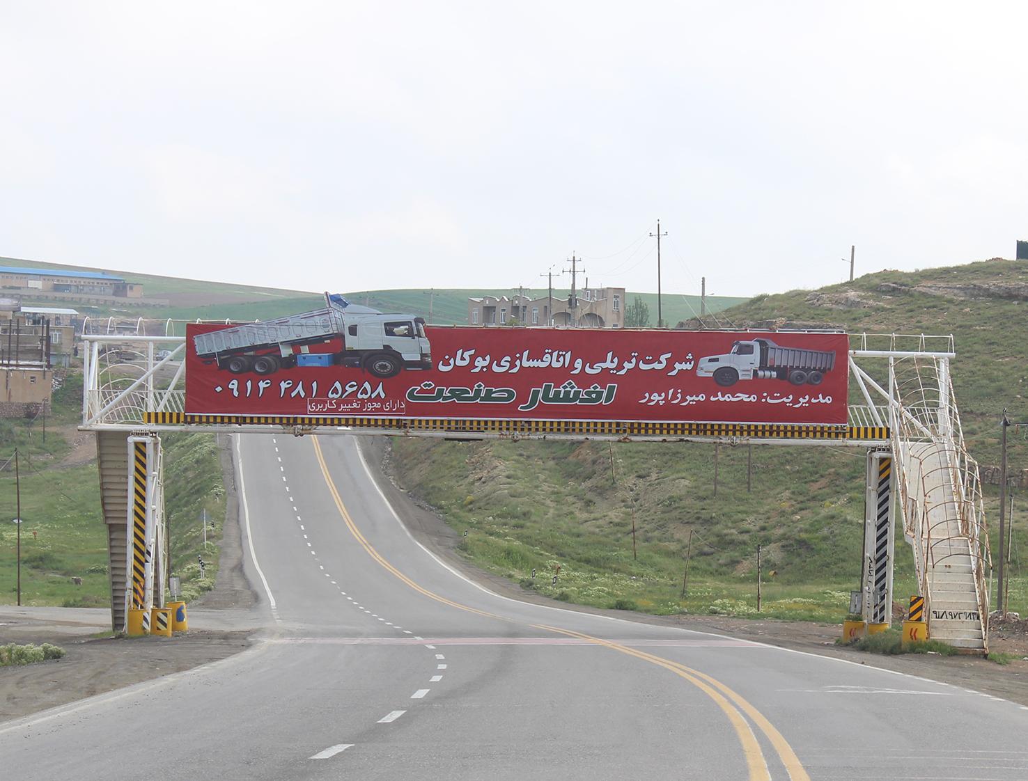 بیلبورد تبلیغاتی محور دیواندره سقز ، پل عابر پیاده رشید آباد
