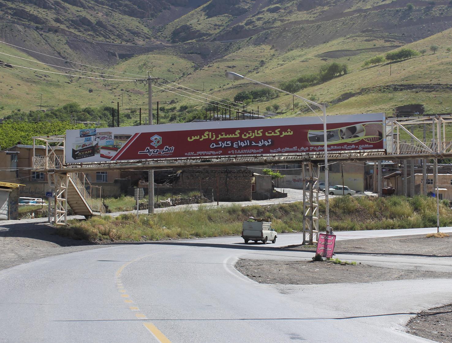 بیلبورد تبلیغاتی محور سنندج همدان ، پل عابر پیاده روستای صلوات آباد