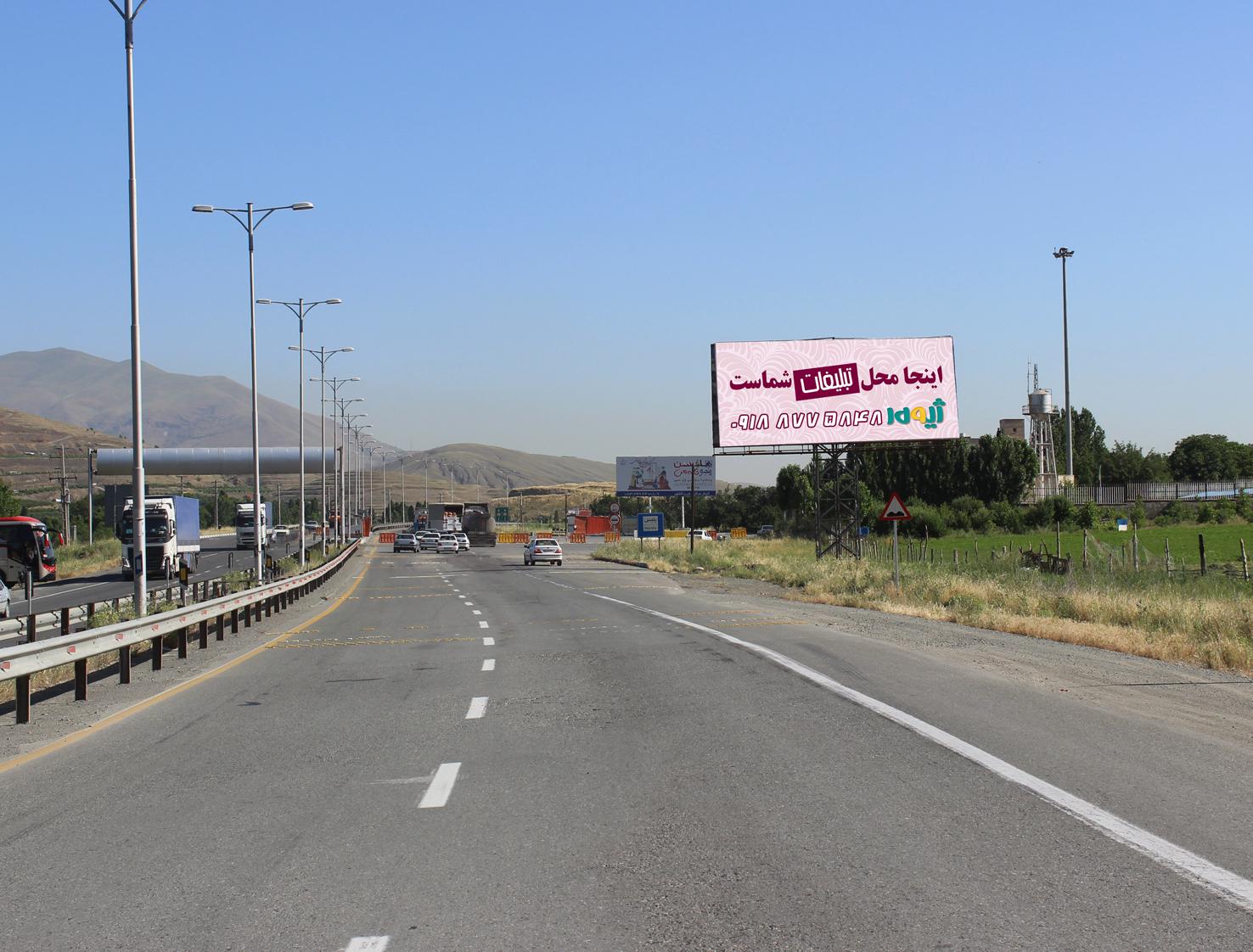 بیلبورد تبلیغاتی محور کرمانشاه ، سنندج جنب پلیس راه