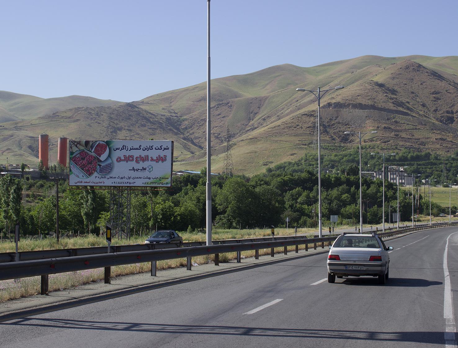 بیلبورد تبلیغاتی محور سنندج ، کرمانشاه جنب پلیس راه