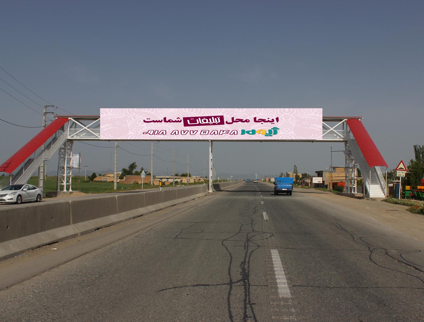 بیلبورد تبلیغاتی محور همدان سنندج ، پل عابر پیاده روستای گنجی