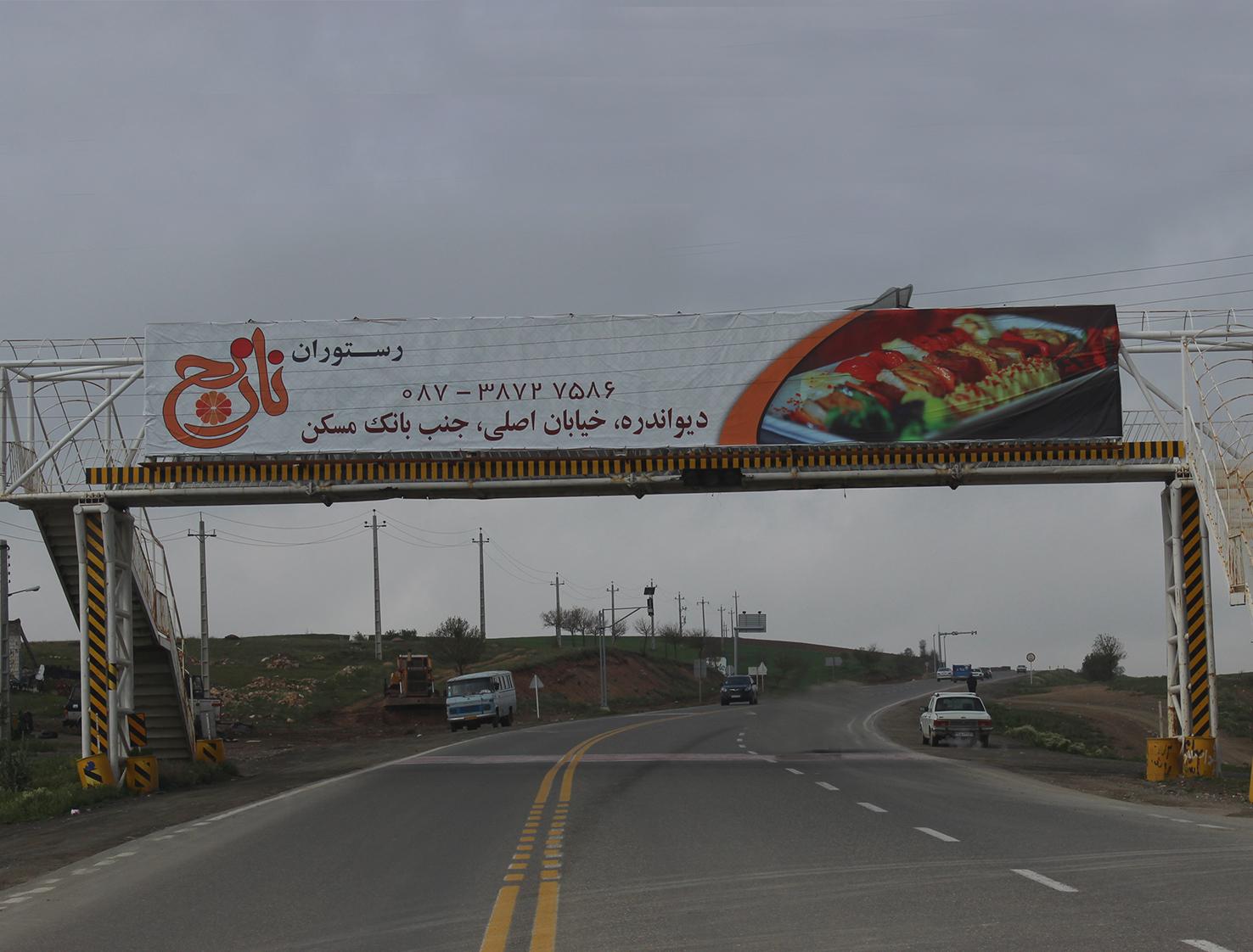 بیلبورد تبلیغاتی محور سقز دیواندره ، پل عابر پیاده رشید آباد