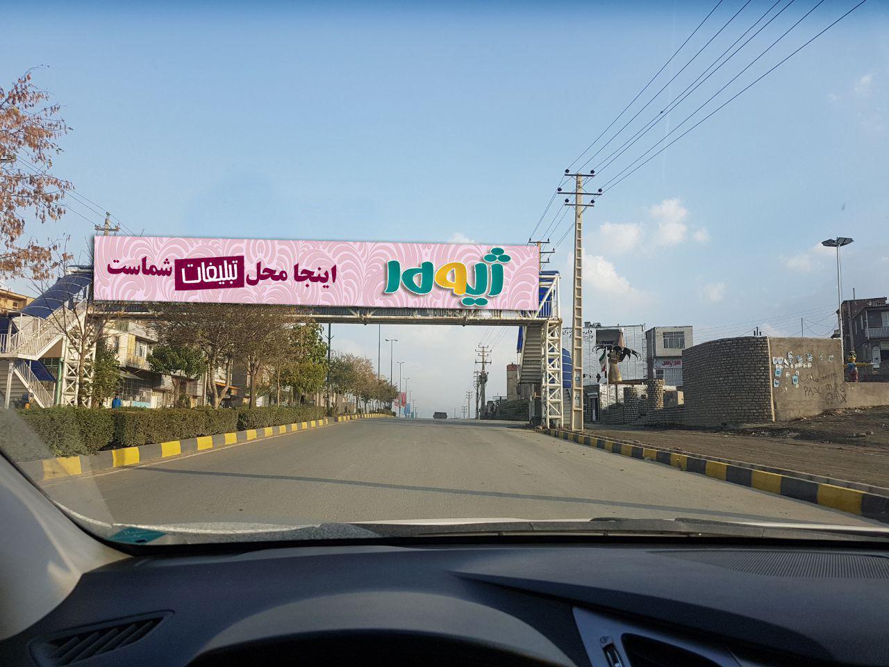 بیلبورد تبلیغاتی محور سنندج همدان ، پل عابر پیاده روستای گنجی