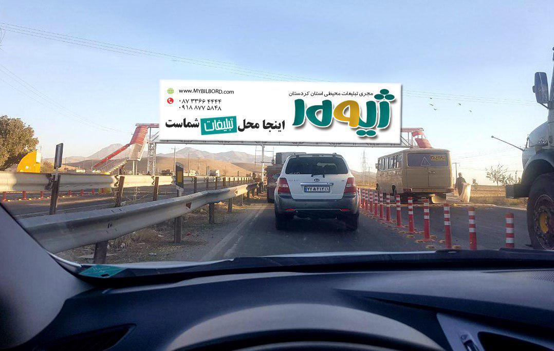 بیلبورد تبلیغاتی محور سنندج همدان ، پل عابر پیاده روستای وینسار