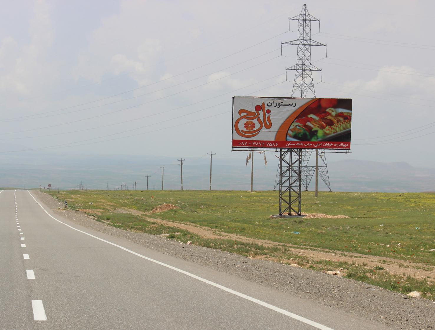 بیلبورد تبلیغاتی محور بیجار ، دیواندره کیلومتر ۵ بعد از سه راهی حسن آباد