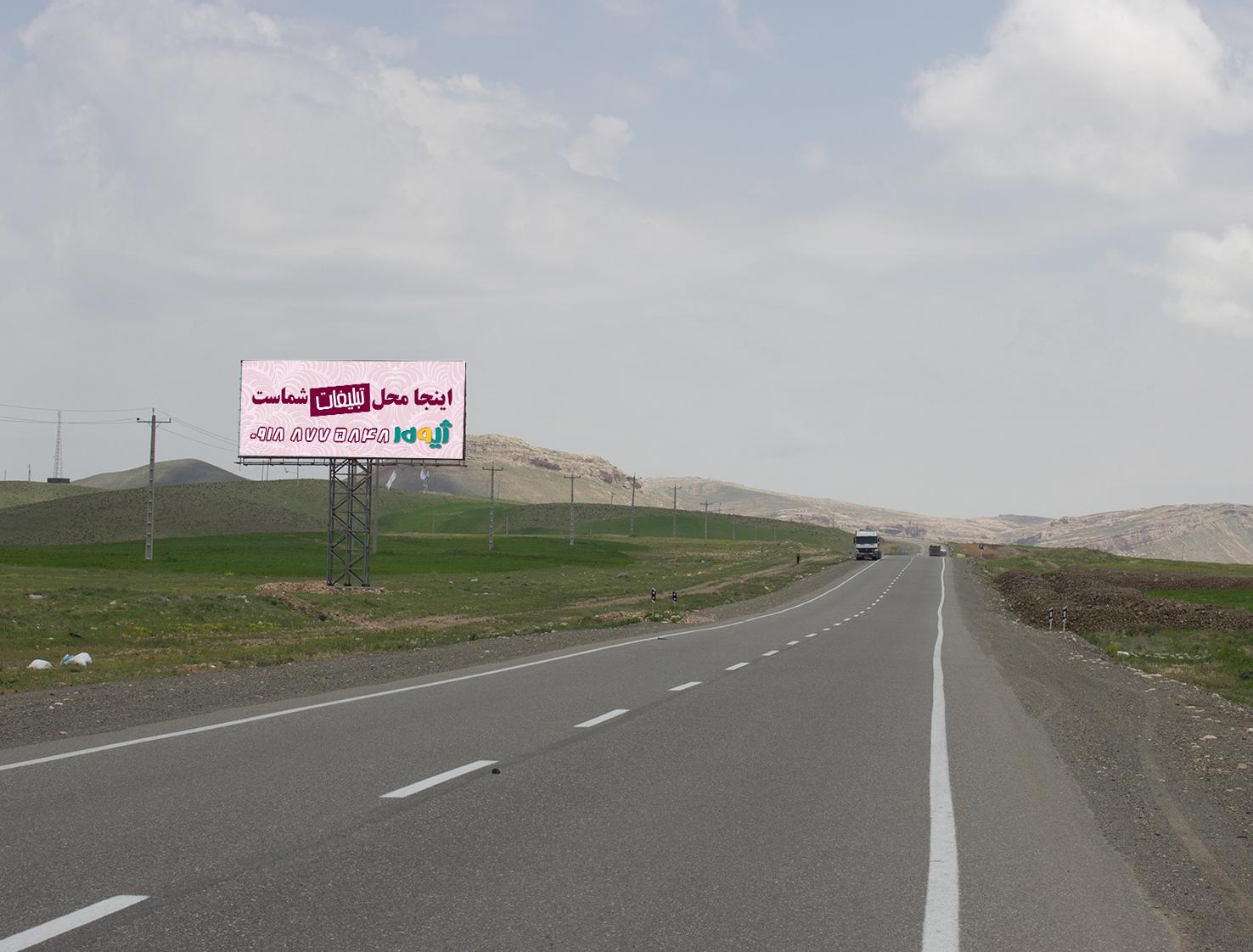 بیلبورد تبلیغاتی محور دیواندره ، بیجار نرسیده به سه راهی حسن آباد