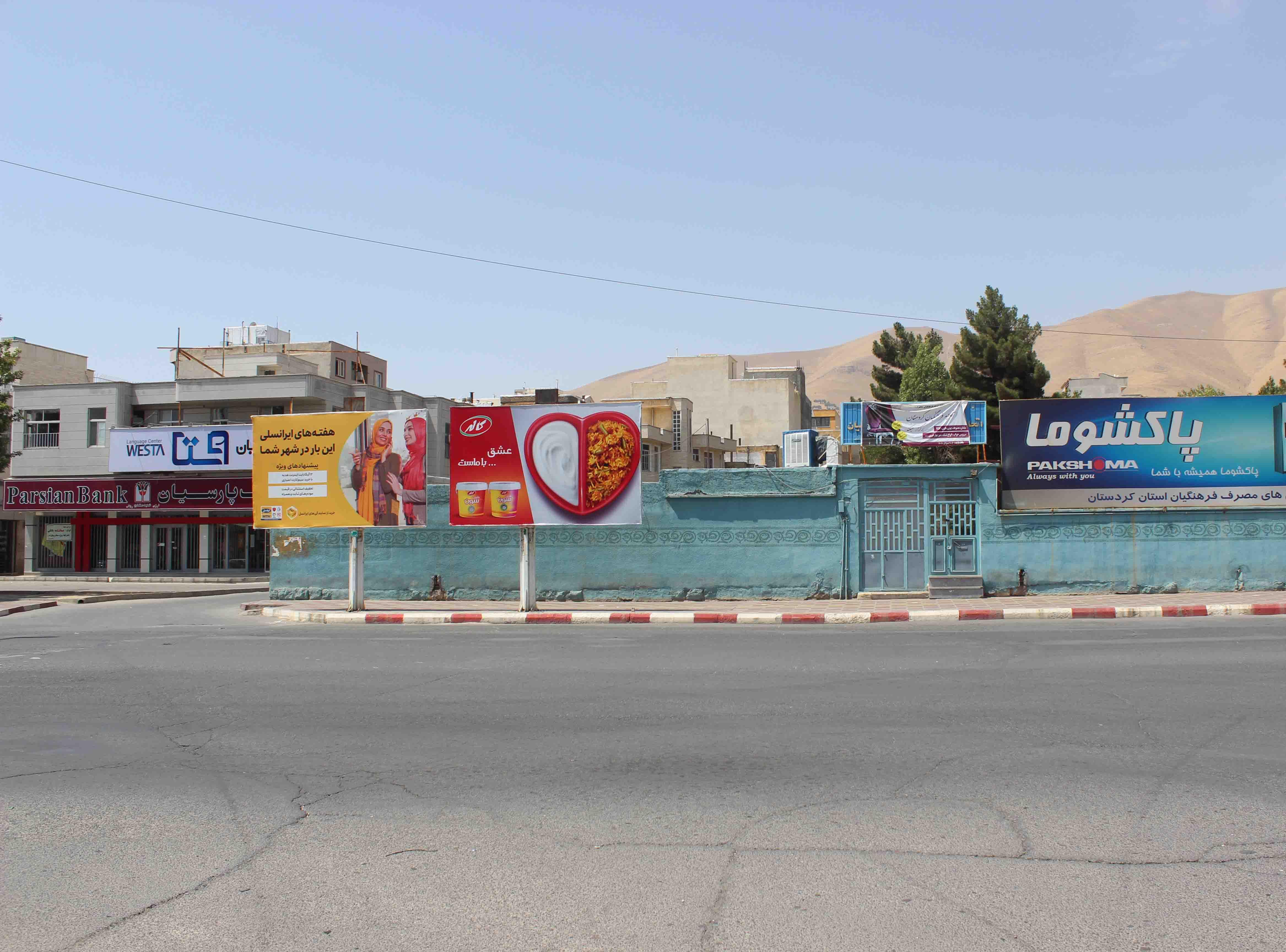 بیلبورد تبلیغاتی خیابان پاسداران شهر سنندج سه راه ادب