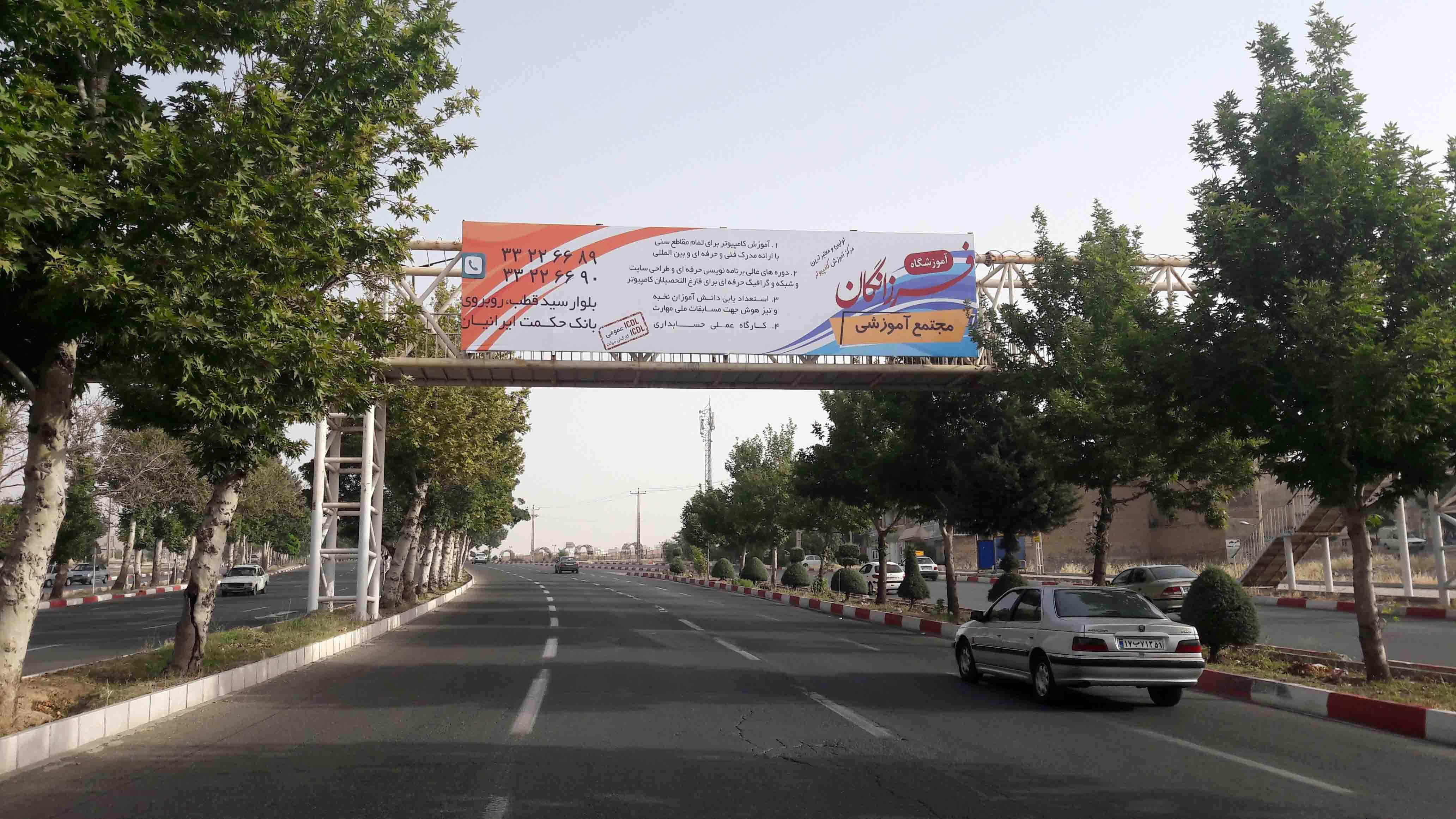 بیلبورد تبلیغاتی پل عابر پیاده بلوار پاسداران سنندج جنب شهرک پیام دید از میدان گریزه