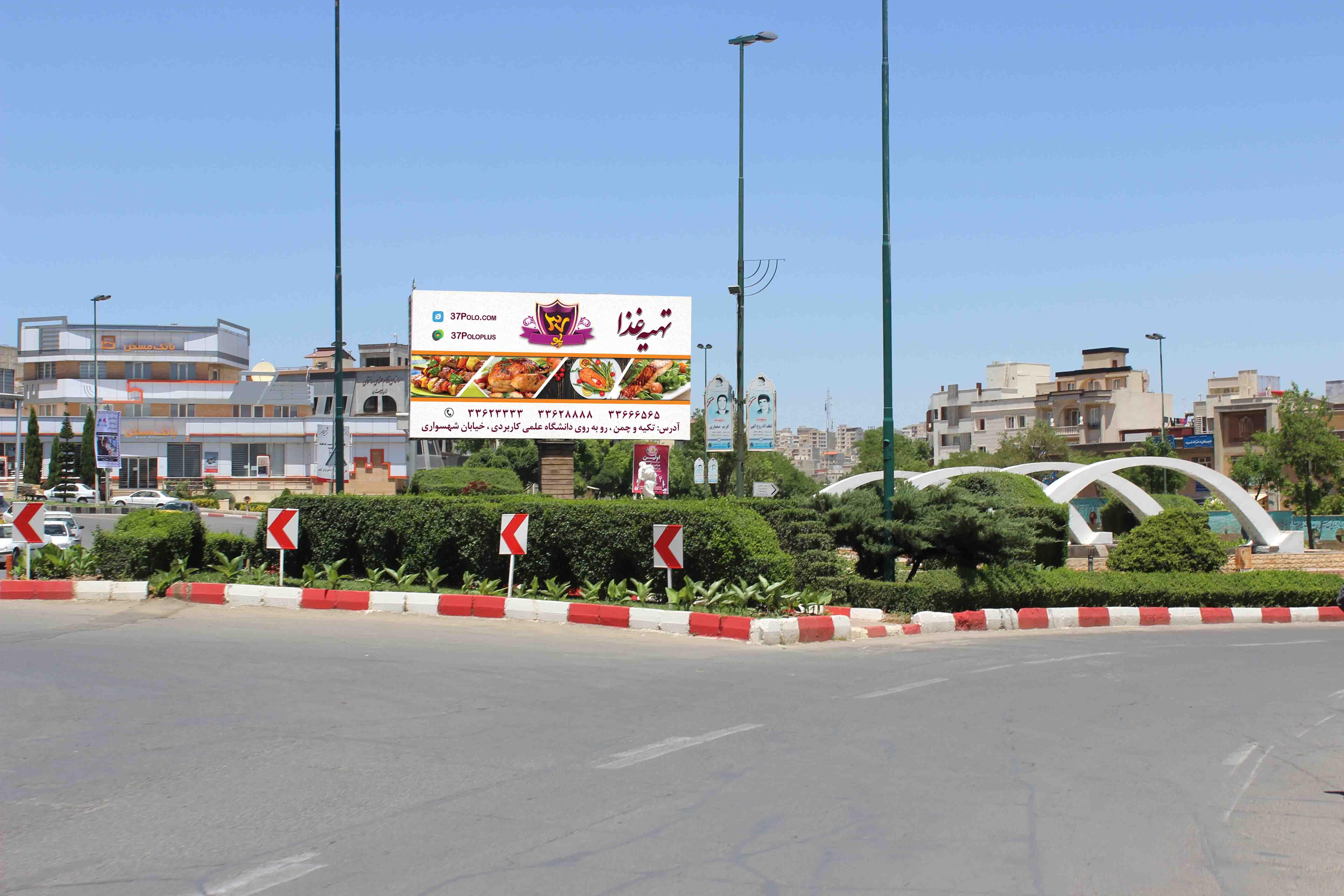 بیلبورد تبلیغاتی میدان کوهنورد سنندج دید از بلوار شهید چمران