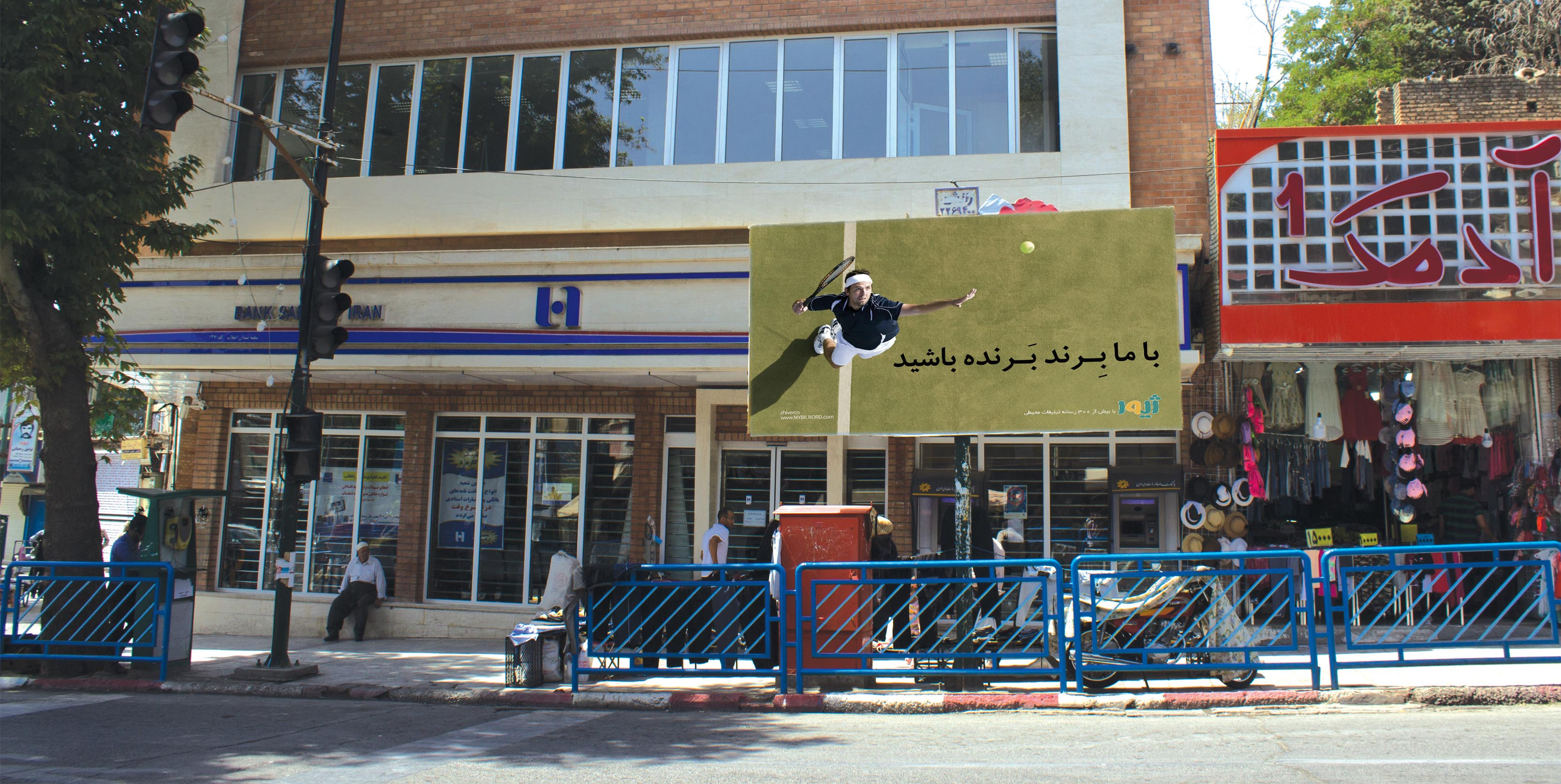 بیلبورد تبلیغاتی میدان انقلاب سنندج نبش خیابان امام جنب بانک صادرات