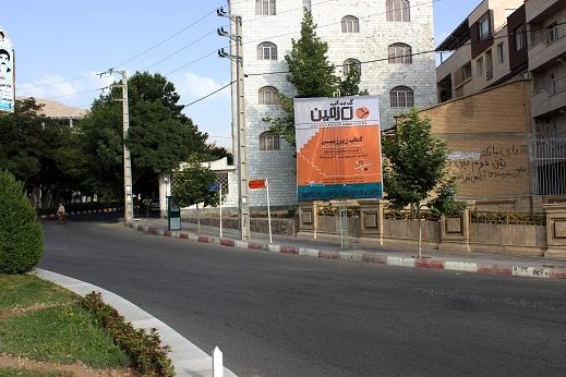 استند فک متحرک میدان امام شافعی به طرف بلوار